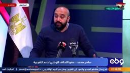 كلمة سامح محمد - خلال المؤتمر الصحفي للتحالف الوطني لدعم الشرعية بعنوان