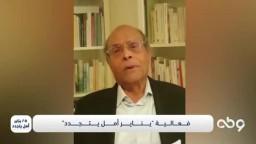 د.المرزوقي: سنحتفل بمواصلة الشعلة الثورية وتحقيق أهداف ثوراتنا العربية في القريب