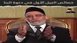 خصائص الجيل الأول في دعوة الإمام حسن البنا