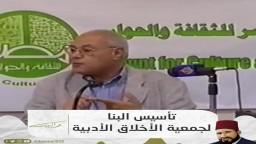 الدكتور العوا يتحدث عن تأسيس الإمام البنا لجمعية الأخلاق الأدبية وهو في المرحلة الإعدادية