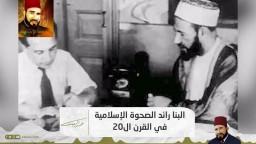 الإمام البنا رائد الصحوة الإسلامية في القرن الـ20تعرف على أبرز محطات حياته