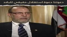 """الدكتور عصام العريان """" فكرة ودعوة الإمام البنا انضم لها الملايين ينشدون الاستقلال التام الحقيقي """""""