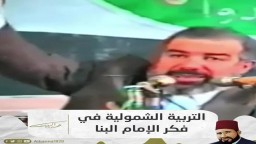 الشيخ محفوظ نحناح يتحدث عن التربية الشمولية في فكر الإمام البنا
