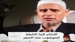 الإمام حسن البنا النابغة الموهوب منذ الصغر