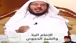 موقف بين الإمام البنا والشيخ  يوسف الدجوي كبير هيئة علماء المسلمين.