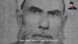 الإمام البنا من الميلاد إلى الإستشهاد