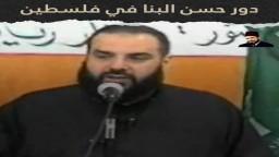 الشهيد نزار ريان يتحدث عن دور الإمام حسن البنا في فلسطين وجمعه للأموال للمجاهدين