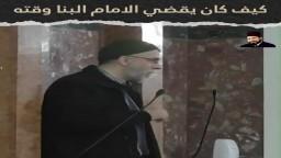 الإمام حسن البنا زار 4000 قرية في مصر لينشر فيها الدعوة