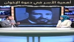أهمية الأسر في دعوة الإخوان المسلمين