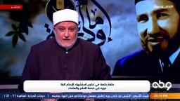 ▪️ماذا يمثل الإمام  حسن البنا في ميزان العلم؟