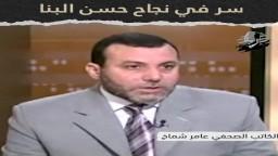 سر في نجاح الإمام حسن البنا