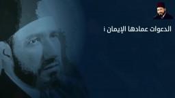 الإمام حسن البنا : الدعوات عمادها الايمان قبل المال