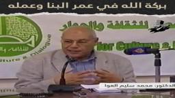 بركة الله في عمر الإمام حسن البنا وعمله