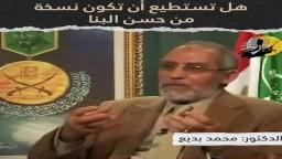 هل تستطيع أن تكون نسخة من الإمام حسن البنا