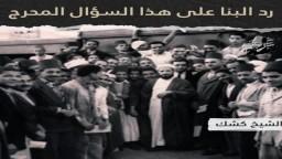 الشيخ كشك يتحدث عن بعد نظر الإمام حسن البنا وحكمته ونفاذ بصيرته