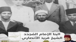 ثناء الشيخ فريد الأنصاري على الإمام حسن البنا رحمهما الله