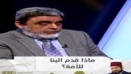 الدكتور مدحت الحداد يتحدث عن ماقدمه الإمام البنا للأمة