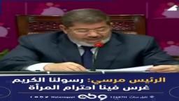 الرئيس مرسي-▪️رسولنا الكريم بعقليته الفذة سبق الشرق والغرب وغرس فينا احترام حقوق المرأة