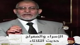 حديث الثلاثاء حول 'قبسات من رحلة الإسراء والمعراج' مع الدكتور محمد بديع فك الله أسره