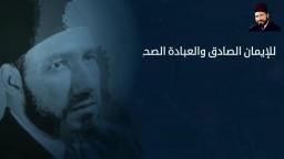 الإمام البنا : للإيمان الصادق والعبادة الصحيحة والمجاهدة نور وحلاوة يقذفهما الله في قلب من يشاء من عباده