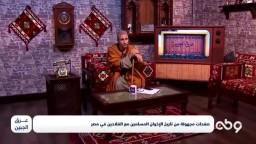 كيف كان حال الفلاح المصري في أيام نشأة جماعة الإخوان المسلمين؟