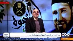 فيديو  يحكي قصة حياة الإمام حسن البنا، وكيف أسس جماعة الإخوان