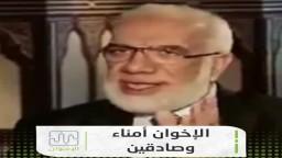 هم أمناء صادقين، ولم نجد واحد منهم لص أو مرتشي ...الدكتور عمر عبدالكافي يتحدث عن الإخوان المسلمين
