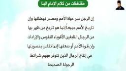 مهمة الإخوان المسلمين هي صناعة الرجال