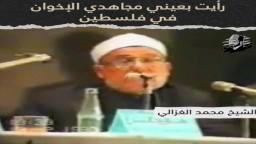 الشيخ محمد الغزالي .. رأيت بعيني مجاهدي الإخوان المسلمين في فلسطين