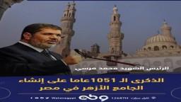 كلمة الرئيس الشهيد محمد مرسي لعلماء الأزهر