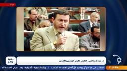 الطبيب فارس البرلمان والميدان .. تعرف على د. فريد إسماعيل