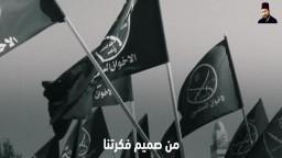 خصائص دعوة الإخوان المسلمين