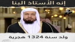 إنه الإمام الشهيد حسن البنا