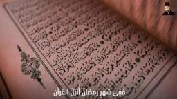 رمضان شهر الذكريات الإسلامية العالية التى دعمت دعوة الإسلام
