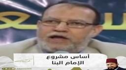 الشهيد الدكتور عصام العريان : أساس مشروع الإمام حسن البنا