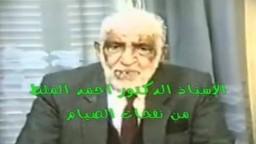 ذكريات رمضانية مع الدكتور احمد الملط من الرعيل الأول لجماعة الإخوان