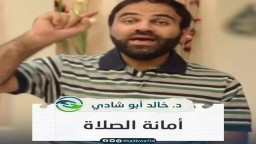 كيفية التعامل مع الصلاة- د. خالد أبو شادي