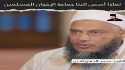 لماذا أسس البنا جماعة الإخوان المسلمين