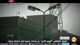 شاهد فيديو يظهر قناصى قوات الإنقلاب فى محيط ميدان رابعة