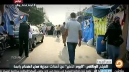 شاهد الخيم التى كان يسكنها معتصمى رابعة وقت إقتحام قوات الإنقلاب