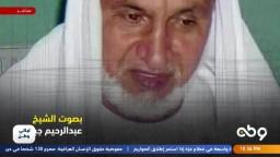 من هو عبدالرحيم جبريل الذى أعدمته الداخلية ؟