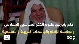 """بعد وفاة  الدكتور  حسين شحاته"""".. هل تعرف من هو؟؟!"""