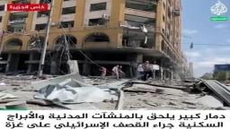 دمار كبير يلحق بالمنشآت المدنية والأبراج السكنية جراء القصف الصهيوني علي غزة
