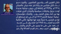"""كلمة نائب المرشد العام للاخوان ا-ابراهيم منير""""للتنديد بالإعتداء على المسجد الأقـ،صى"""