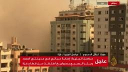 شاهد | لحظة قصف وانهيار المبنى الذي يضمن مكتب قناة الجزيرة في غزة