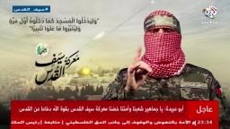 كلمة أبو عبيدة - المتحدث العسكري باسم كتائب القسام: خضنا المعركة بكل شرف نيابة عن الأمة