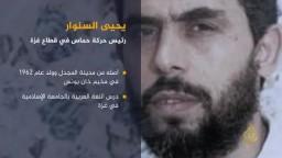 من هو يحي السنوار ..رئيس حركة حماس