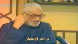 الدعوه الى الله مع فضيلة المرشد الاستاذ عمر التلمسانى من تليفزيون الامارات 1983