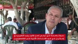 تونس تجرم التطبيع مع الصهاينة