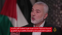 إسماعيل هنية: المقاومة أعادت القضية الفلسطينية إلى الواجهة